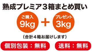 熟成プレミア3箱セット+1箱プレゼント(12kg)【特典2kg増量】
