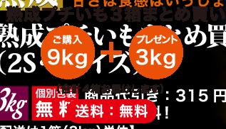 熟成プチいもセット3箱セット+1箱プレゼント(12kg)【特典2kg増量】