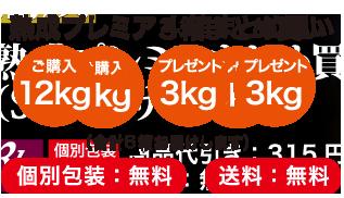 熟成プレミア4箱セット+2箱プレゼント(18kg)【特典3kg増量】