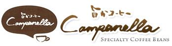 自家焙煎スペシャルティコーヒー豆取扱店|旨かコーヒーカンパネラ