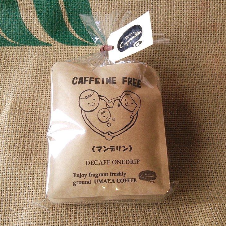 スペシャルティワンドリップ「デカフェ」コーヒー4種セット