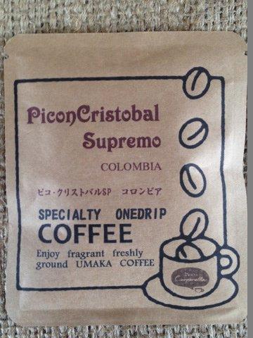 スペシャルティワンドリップコーヒー 『コロンビア』 単品