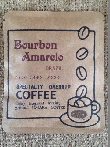スペシャルティワンドリップコーヒー 『ブラジル アマレロブルボン』 単品