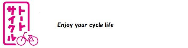 トートサイクル