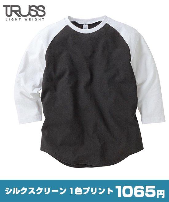 オープンエンド ラグラン3/4スリーブ Tシャツ