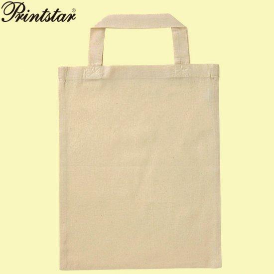 ナチュラルファイルバッグ/Printstar00762-ENN