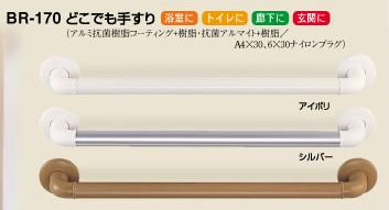 トイレ 浴室用手すり 長さ600ミリx直径32ミリ