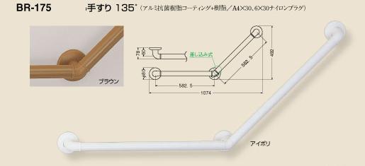 トイレ 浴室用手すり 135度 長さ1200ミリ*直径32ミリ