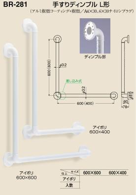 トイレ 浴室用手すり ディンプルL型長さ600ミリx400x直径32ミリ