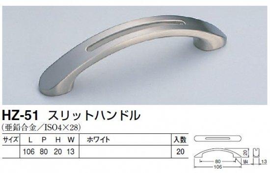 家具用取っ手 亜鉛合金製 スリットハンドル  裏ネジタイプ 106サイズ メール便可