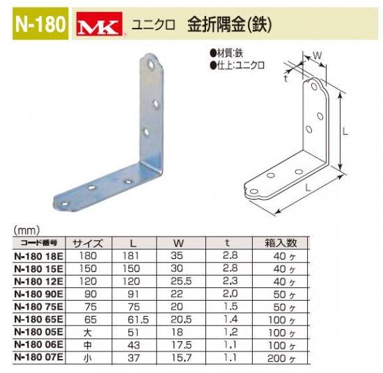 家具転倒防止金具 補強金具 ユニクロ 金折隅金(鉄) 150サイズ 定形外便可