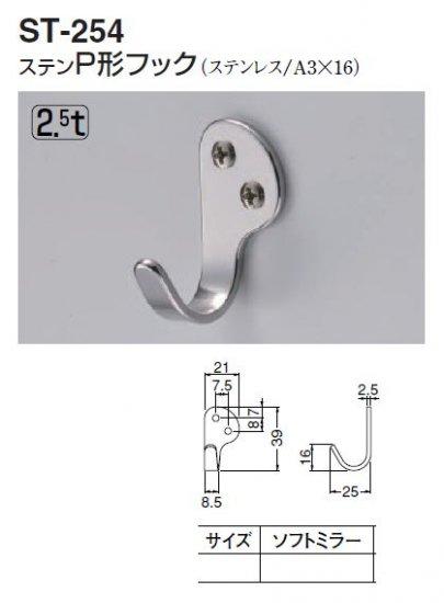 定形外ゆう便可 ステンレス製 ステン P型フック