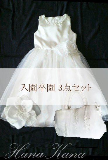 入園卒園セット リメイクキッズワンピース・バッグ・ママ用コサージュ3点セット