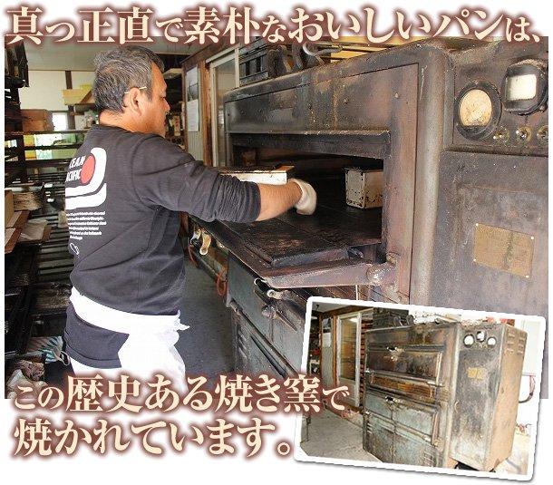 真っ正直で素朴なおいしいパンは、この歴史ある焼き窯で焼かれています。