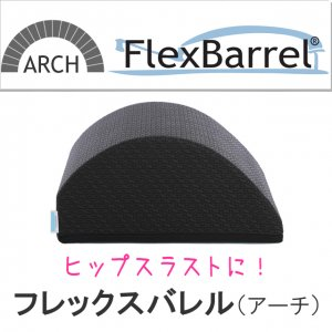 フレックスバレル(アーチ型)