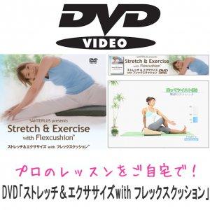 DVD『ストレッチ&エクササイズ』