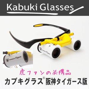 カブキグラス 阪神タイガース特別版