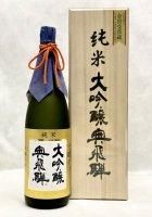 奥飛騨 純米大吟醸 JD-100  1.8L(送料込)