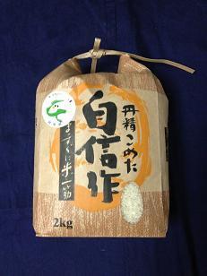 飛騨金山のお米 「米ほたるの会」 飛騨ほたる米 2kg