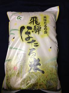 飛騨金山の米 「米ほたるの会」飛騨ほたる米 5kg