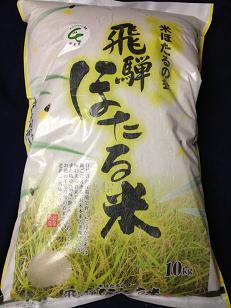 飛騨金山の米 「米ほたるの会」飛騨ほたる米 10kg