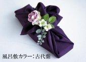 風呂敷ラッピング&花のアレンジ(小)