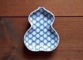 印判豆皿(ひょうたん)/東屋