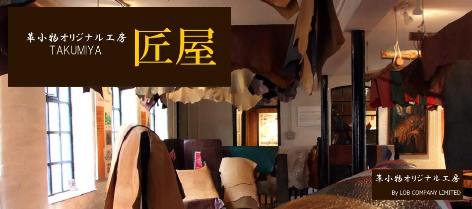 革小物オリジナル工房-匠屋-