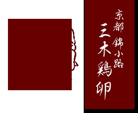 京都 錦小路 三木鶏卵 [だし巻卵専門店]