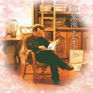 【さだまさし】印象派 [CD]