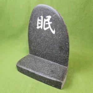 国産・御影石「眠 台付き」