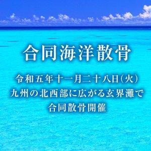 合同海洋散骨依頼(2021年3月27日開催分)
