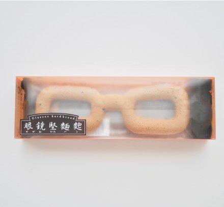 眼鏡堅パン (3枚入りプラケース)