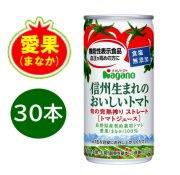 機能性表示食品 信州生まれのおいしいトマト(食塩無添加)190g×30本
