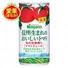 信州生まれのおいしいトマト(低塩) 190g×30本