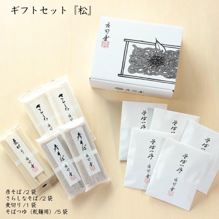 ギフトセット/松(つゆ付) の商品写真