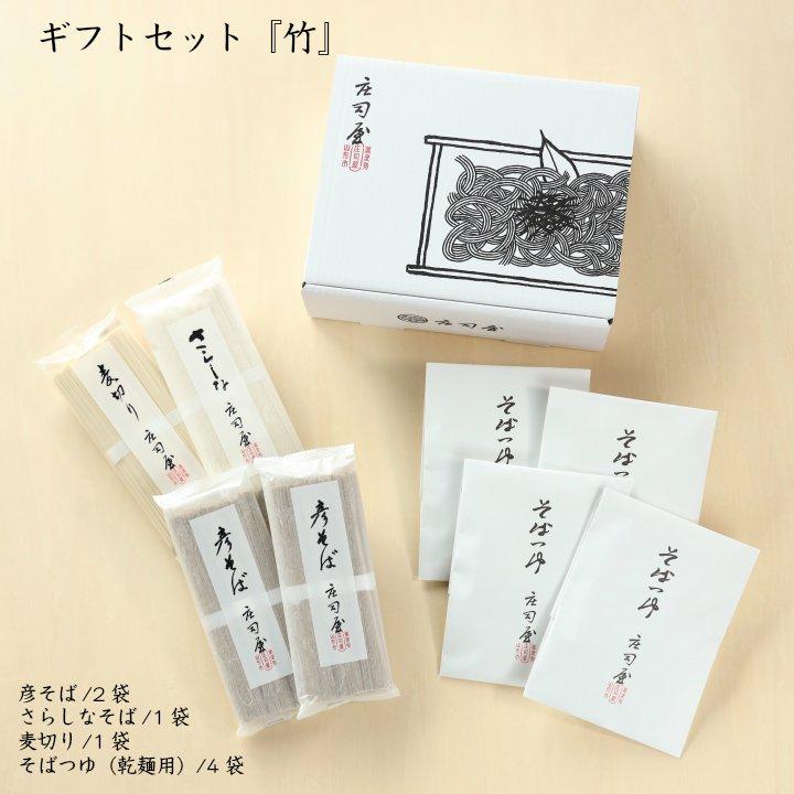 ギフトセット/竹(つゆ付) の商品写真