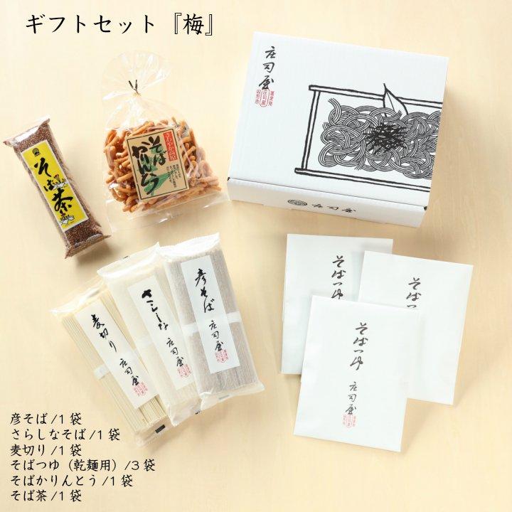 ギフトセット/梅(つゆ付) の商品写真