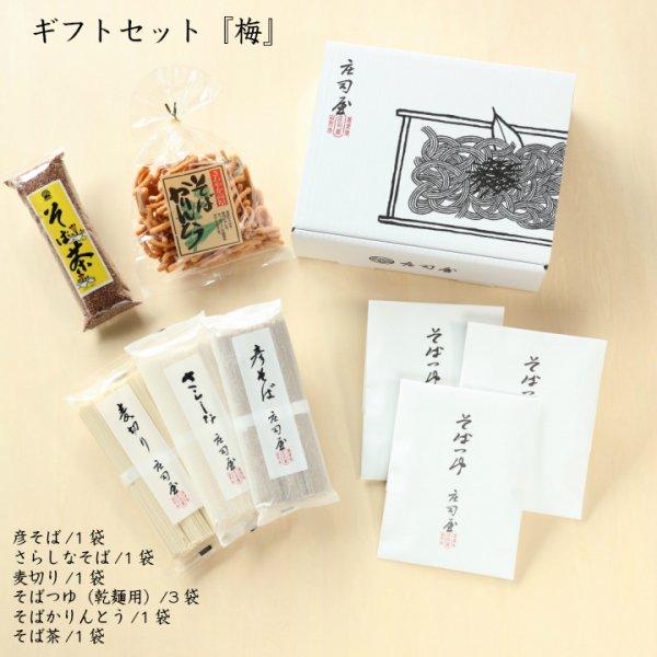 ギフトセット/梅(つゆ付) の通販用サムネイル