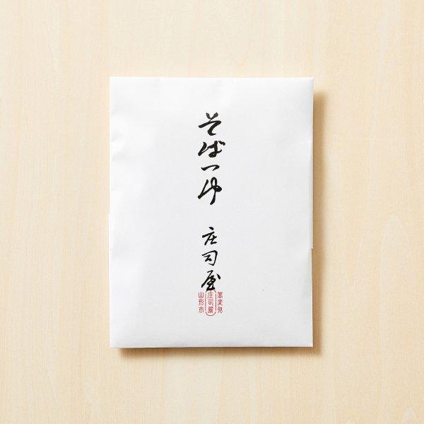 庄司屋特製 乾麺用そばつゆ の通販用サムネイル