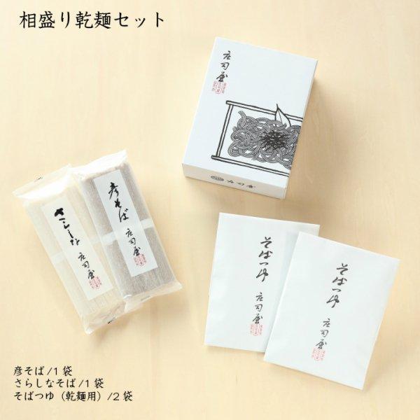 ギフトセット/相盛り乾麺(乾麺用そばつゆ付)セット  の通販用サムネイル