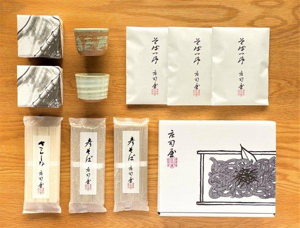 早割(5月31日まで):父の日ギフト 乾麺と蕎麦ちょくセットの通販用サムネイル
