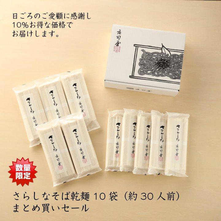 インターネット通販・期間限定30%引き 『さらしな乾麺』10袋まとめ買いセールの商品写真