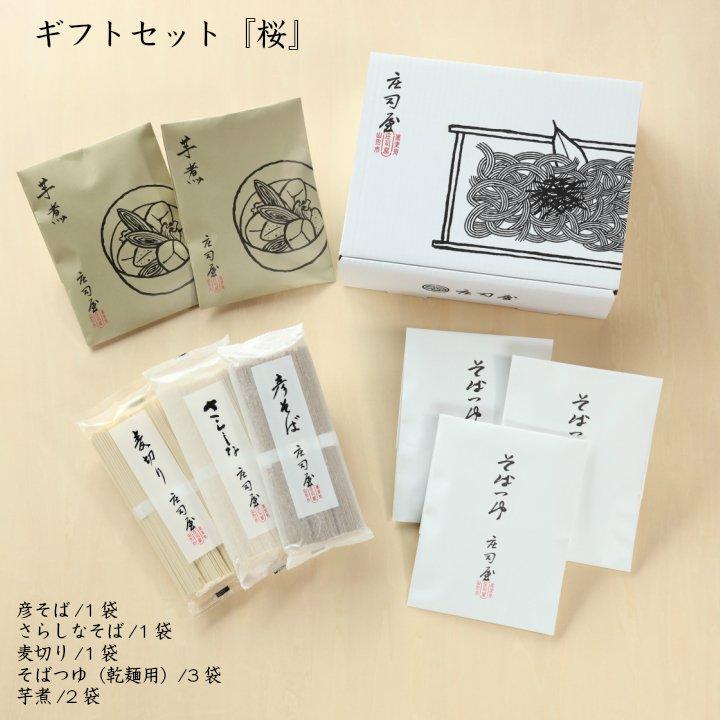 ギフトセット/桜の商品写真
