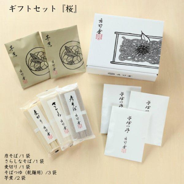 【新商品】 ギフトセット/桜の通販用サムネイル