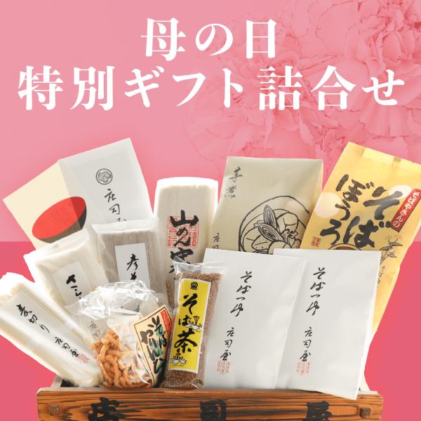 乾麺4種・特製そばつゆ・山形芋煮・そば茶・そば菓子2種の詰合せギフト の通販用サムネイル