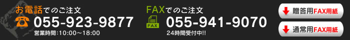 お電話・FAXでのご注文はこちら