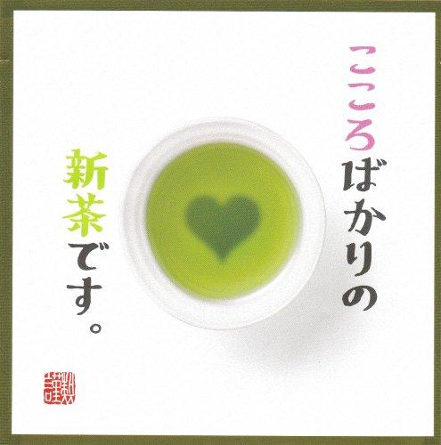 新茶一煎ティーパック 『〜新茶です〜』