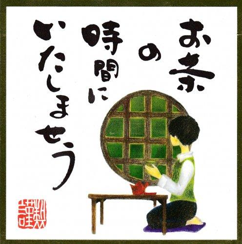 新茶一煎ティーパック 『〜お茶の時間〜』