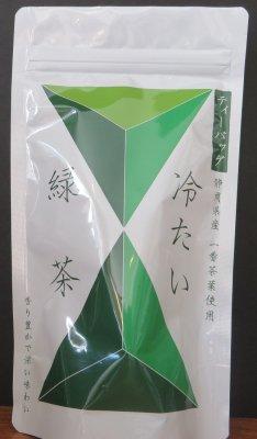 冷たい緑茶 7g×15個入